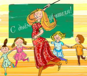 Песня про учителя